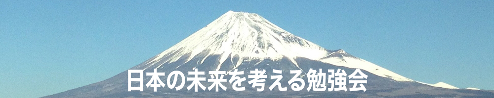 「日本の未来を考える勉強会」